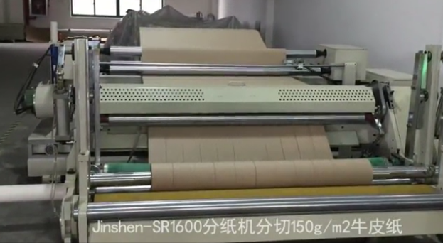 SR-1600分纸机